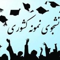 آغاز ثبت نام جشنواره انتخاب دانشجوی نمونه