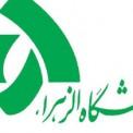 آغاز ثبت نام وام ویژه دانشجویان دکتری دانشگاه الزهرا(س)
