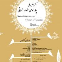 کنفرانس ملی چارسوی علوم انسانی