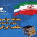 مسابقه سراسری ماهواره دانشجویی مکعب ایرانی برگزار میشود