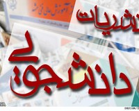 آغاز بهکار نهمین جشنواره نشریات دانشجویی کشور