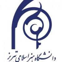 دانشگاه هنر اسلامی تبریز در صدر دانشگاه های هنر کشور قرار گرفت
