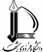 کسب رتبه برتر جشنواره وب ایران توسط دانشگاه فردوسی مشهد
