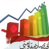 اقدامات دانشگاه آزاد در راستای توسعه اقتصاد مقاومتی