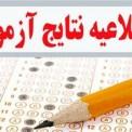 اعلام نتیجه اولیه آزمون دکتری دانشگاه آزاد در اردیبهشتماه
