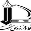 رونمایی ازچهار اختراع دانشجویان دانشگاه فردوسی مشهد