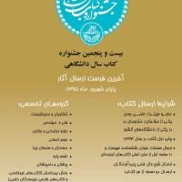 برگزاری بیست و پنجمین دوره جشنواره کتاب سال دانشگاهی