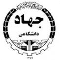 """توضیح جهاد دانشگاهی درباره """"جشنواره کتاب سال فرهنگی دانشجویان"""""""