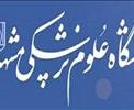 جذب دانشجوی دکتری پژوهشی در دانشگاه علوم پزشکی مشهد