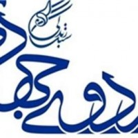 آغاز ثبت نام اردوهای جهادی دانشجویی