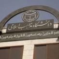 صدور مجوز پذیرش دانشجو در رشته عرفان اسلامی
