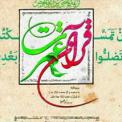 ویژه برنامه دانشگاه امام صادق(ع) به مناسبت ماه رمضان