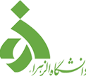 حمایت مالی از دانشجویان برتر دانشگاه الزهرا(س)