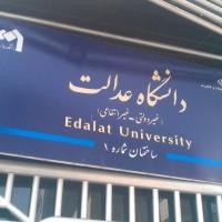 اعلام تاریخ و شرایط آزمون جامع دانشگاه عدالت