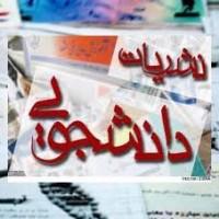 برگزاری نخستین جشنواره سراسری نشریات دانشجویی دانشگاه آزاد اسلامی