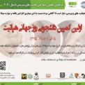 برگزاری کمپین دانشجویی روز جهانی هپاتیت