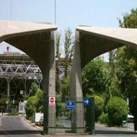 اعلام شرایط تغییر رشته در دانشگاه تهران