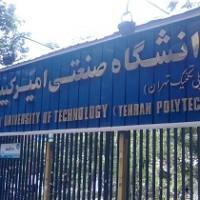 اعلام ظرفیت دانشگاه امیرکبیر در سال تحصیلی جدید