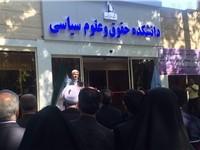 افتتاح دانشکده حقوق و علوم سیاسی دانشگاه فردوسی مشهد
