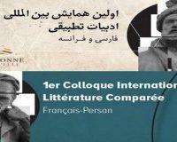 برگزاری اولین همایش بینالمللی ادبیات تطبیقی در دانشگاه فردوسی مشهد