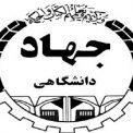 حمایت جهاد دانشگاهی از ایده های فرهنگی