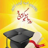 16 آذر ماه، نماد آرمان خواهی و عدالت طلبی دانشجویان