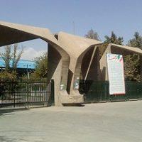 تمدید مهلت ثبت نام دوره های بدون آزمون کارشناسی ارشد دانشگاه تهران