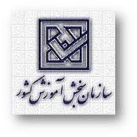 اطلاعیه سازمان سنجش درباره اصلاحات آزمون ارشد