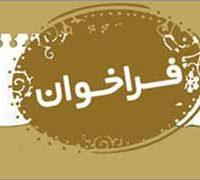 فراخوان سومین جشنواره شعر دانشجویی انقلاب اسلامی