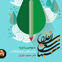 دانشگاه تهران،میزبان سومین شب شعر انقلاب