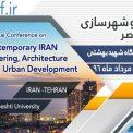 کنفرانس بین المللی عمران ، معماری و شهرسازی ایران معاصر
