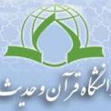 آغاز ثبتنام آزمون های ارشد و دکتری دانشگاه قرآن و حدیث