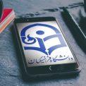 اعلام ظرفیت پذیرش سالانه دانشگاه فرهنگیان