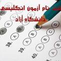 اعلام نتایج آزمون Ept دانشگاه آزاد