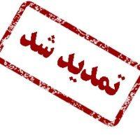 تمدید زمان انتخاب رشته دانشگاه آزاد اسلامی