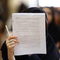 انتشار اصلاحیه سوم دفترچه راهنمای انتخاب رشته کنکور ۹۶