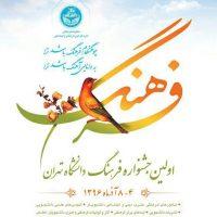 افتتاح اولین جشنواره فرهنگ دانشگاه تهران