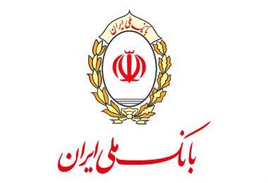 سود بانک ملی ایران