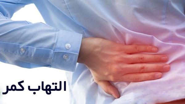 انواع التهاب کمر