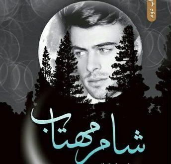 هما پور اصفهانی