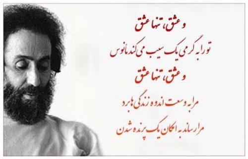 جملات عاشقانه سهراب سپهری