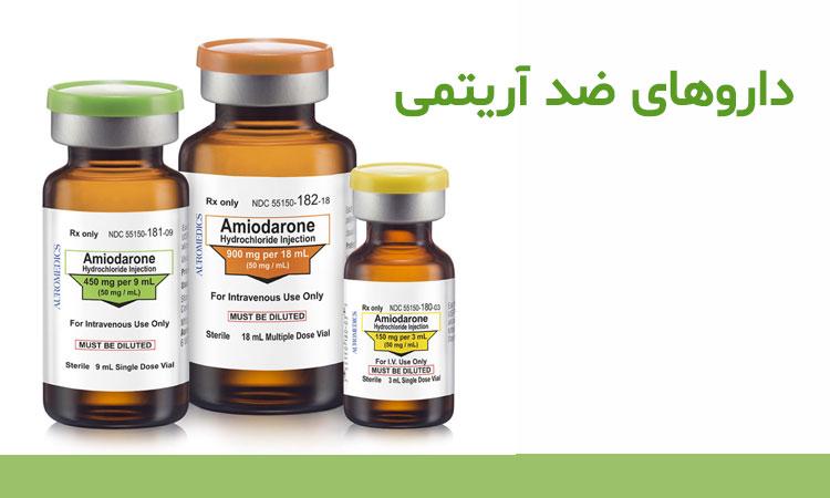 داروهای ضد آریتمی و پروتکل آمیودارون