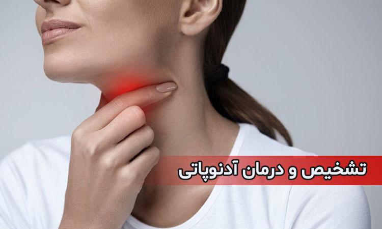 درمان آدنوپاتی
