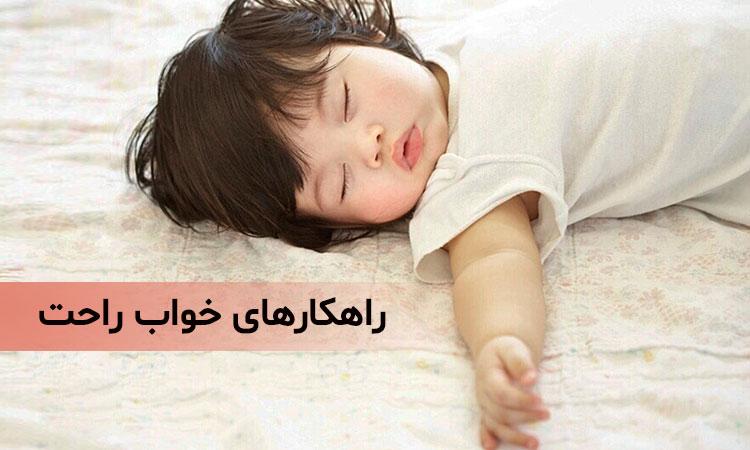 راه حل داشتن خواب راحت