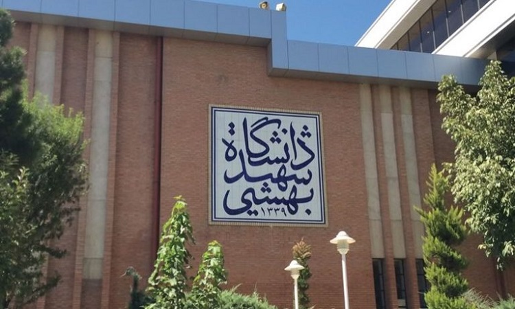 ثبتنام دانشگاه شهید بهشتی