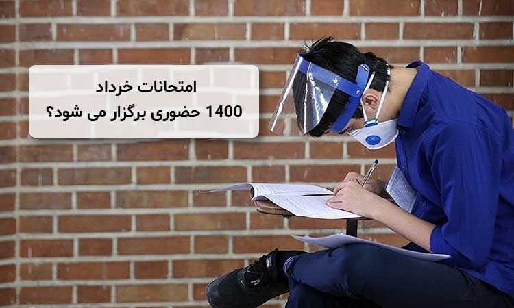 امتحانات خرداد 1400 حضوری برگزار می شود؟