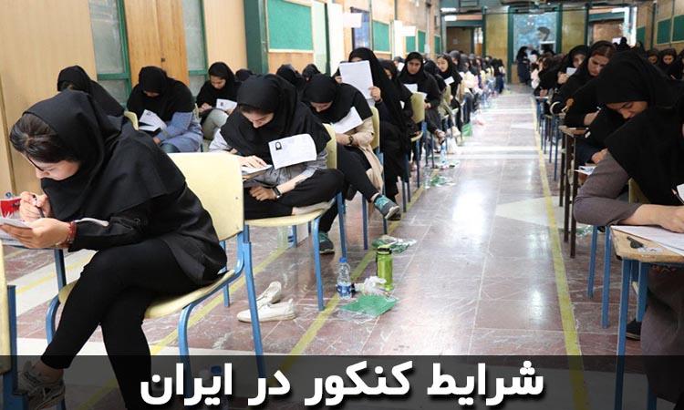 شرایط کنکور در ایران