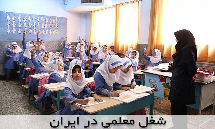 شغل معلمی در ایران
