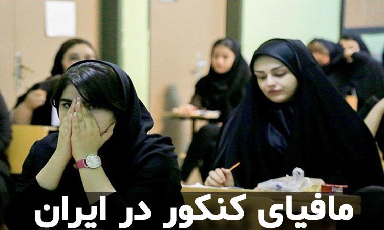 مافیای کنکور در ایران