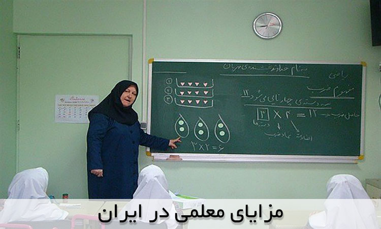 مزایای معلمی در ایران